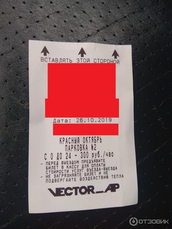 Клуб парковка в москве отзывы крейзи дейзи клуб москва адрес