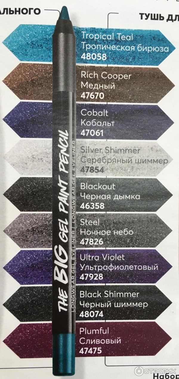 Гелевый карандаш точность цвета натуральная косметика саратов купить