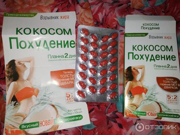Капсулы для похудения кокосом