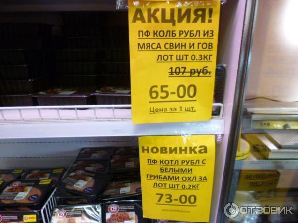 Черкизовский Мясокомбинат Магазин При Заводе Часы