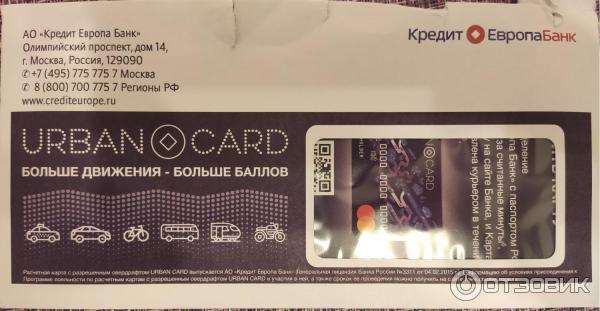 Кредит европа банк отделения в москве на карте метро москвы