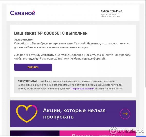 Связной Интернет Магазин Котлас