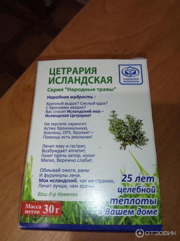 Исландский мох рецепт простатит березовый деготь при простатите и аденоме