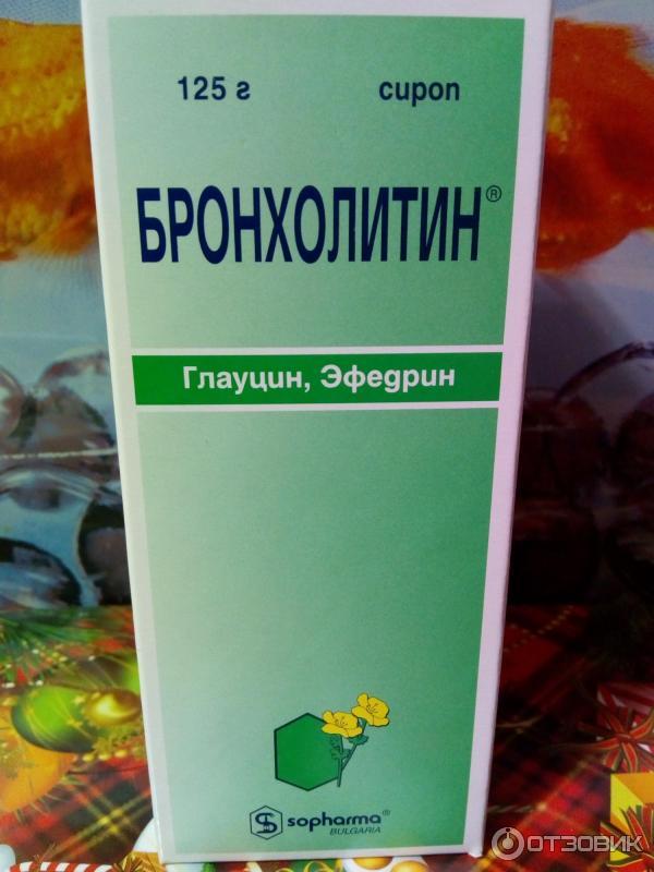 использование бронхолитин состав сиропа фото отправить заявку, соглашаетесь