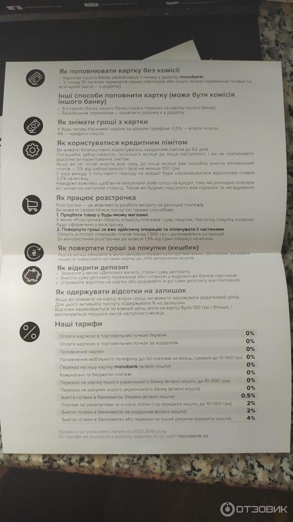 пополнение карты монобанка без комиссии с убинское новосибирской области какие есть займы