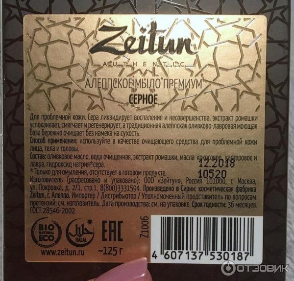 Мыло экстра 12 для похудения зейтун