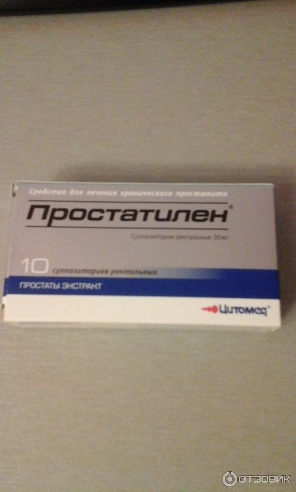 Уколы от простатита простатилен цена препарат от простатита симптомы и