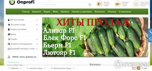 Интернет Магазин Онпрофи Ру Каталог