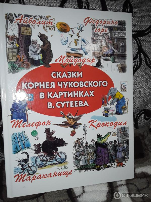 Все сказки чуковского в картинках сутеева