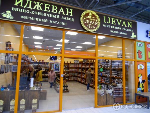 Иджеван Магазин Санкт Петербург Сайт Цены Каталог