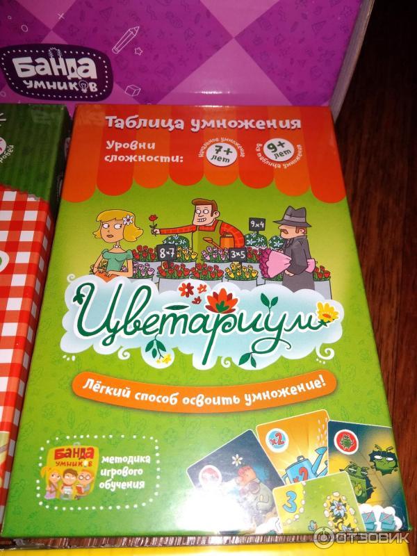 Банда Умников Обучающая игра Игротека 9+ фото