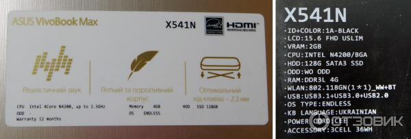Технические характеристики ноутбука Asus X541N