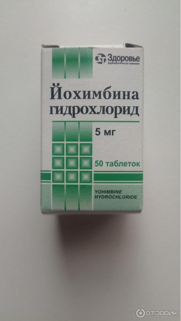 Йохимбина гидрохлорид и простатит лечение простатита в алан клиник отзывы