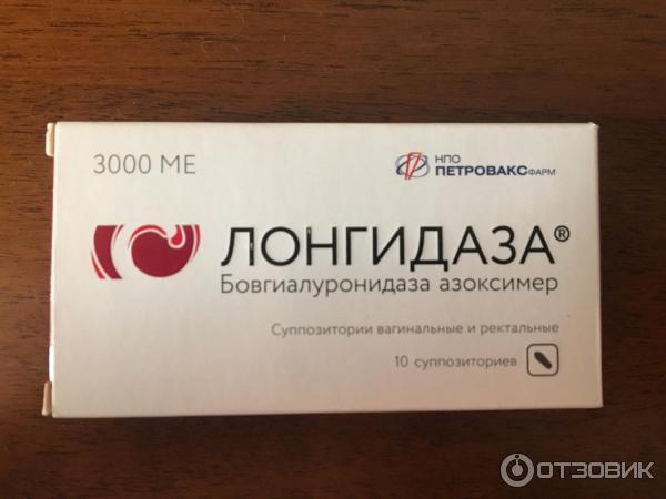 лонгидаза лечение простатита