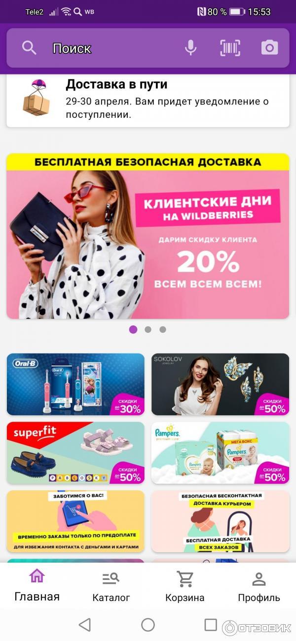 Валдберрисинтернет Магазин Войти В Личный