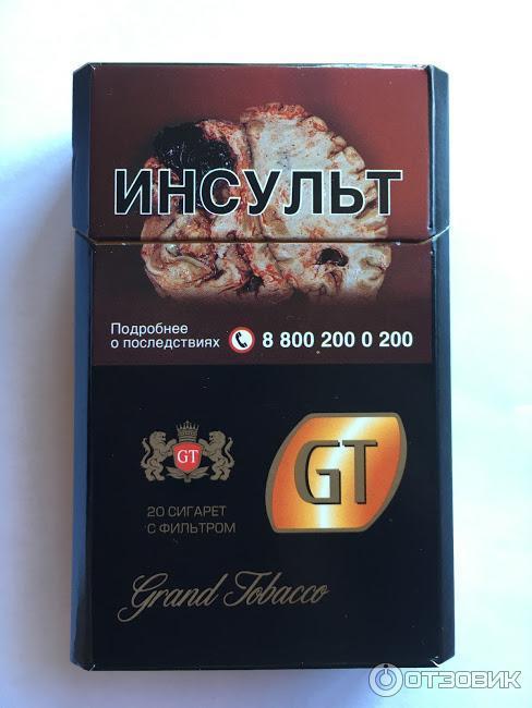 Сигареты гт армения купить купить в темрюке электронные сигареты