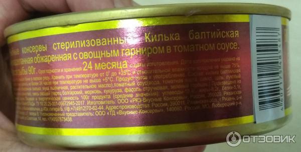 Консервы рыбные в томатном соусе диета